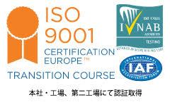 JAB CM021 ISO9001取得