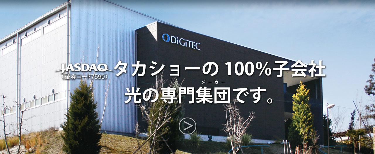 JASDAQ証券コード7590 タカショーの100%子会社 光の専門集団です。