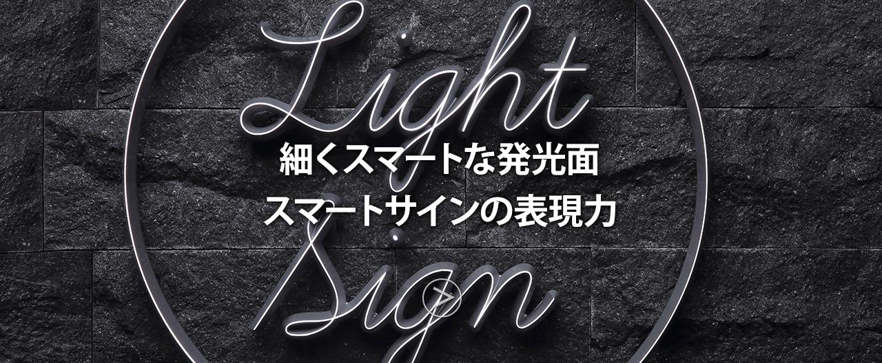 細くスマートな発光面スマートサインの表現力