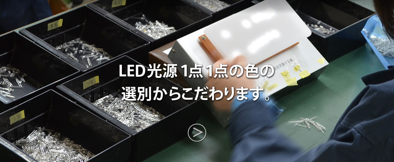 LED光源1点1点の色の選別からこだわります。