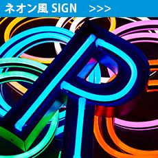 ネオン風サイン